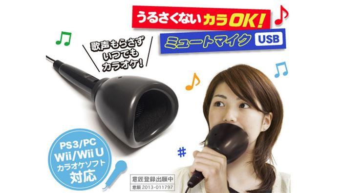 Silent Karaoke